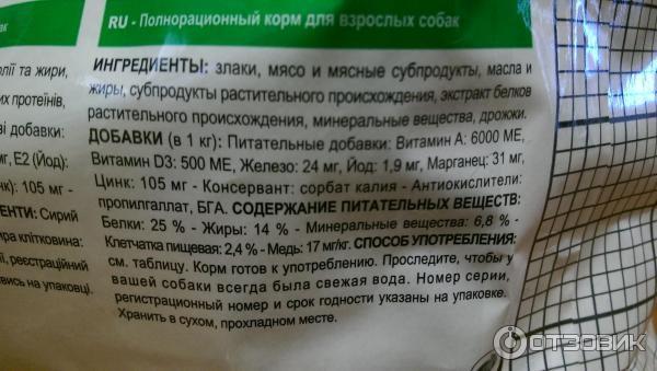 Состав сухого корма Роял Канин для собак